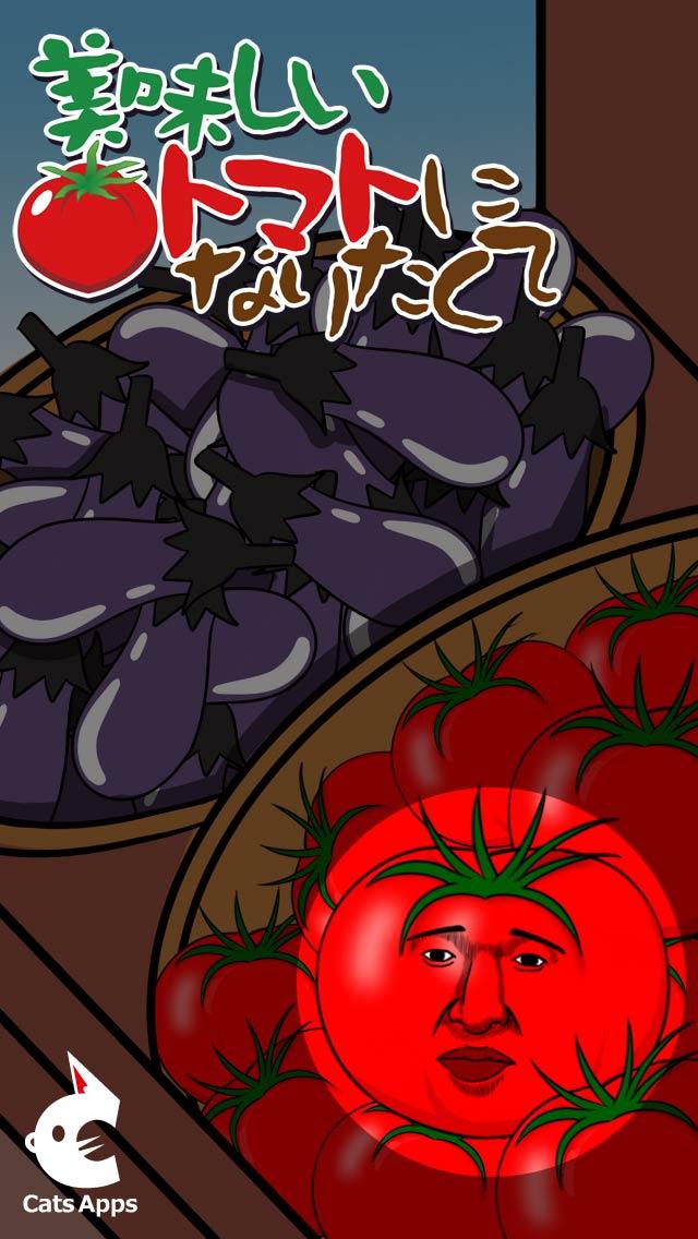 美味しいトマトになりたくて【無料育成ゲーム】のスクリーンショット_1
