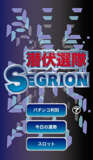 セグリオンのスクリーンショット_1