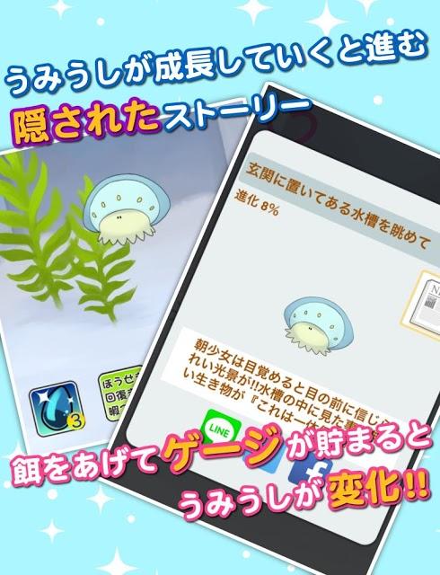 あ!うみうしのスクリーンショット_2