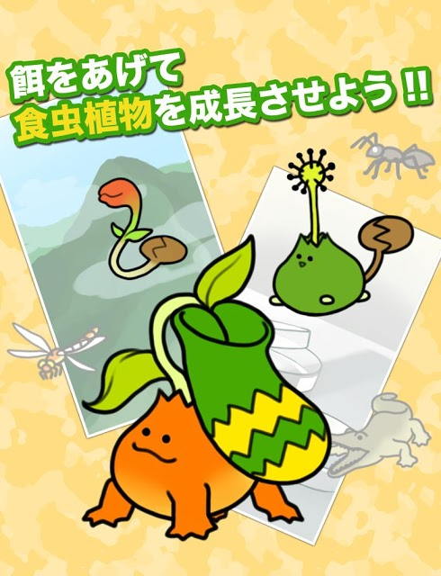 食虫植物物語のスクリーンショット_4