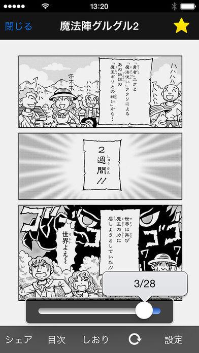 ガンガンONLINEのスクリーンショット_4