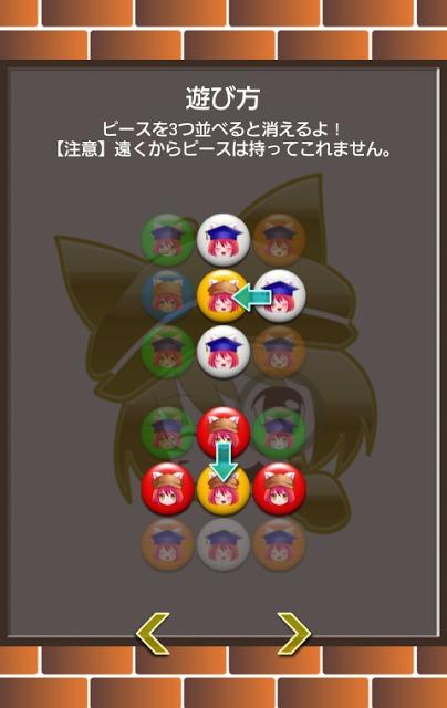 ももパズルのスクリーンショット_3