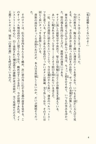 ガンガンONLINEのスクリーンショット_5