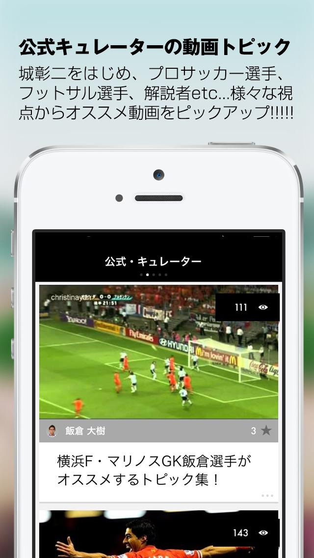 サッカー動画まとめアプリ-Footi Stream サッカーの動画集を作って見れる神アプリのスクリーンショット_1