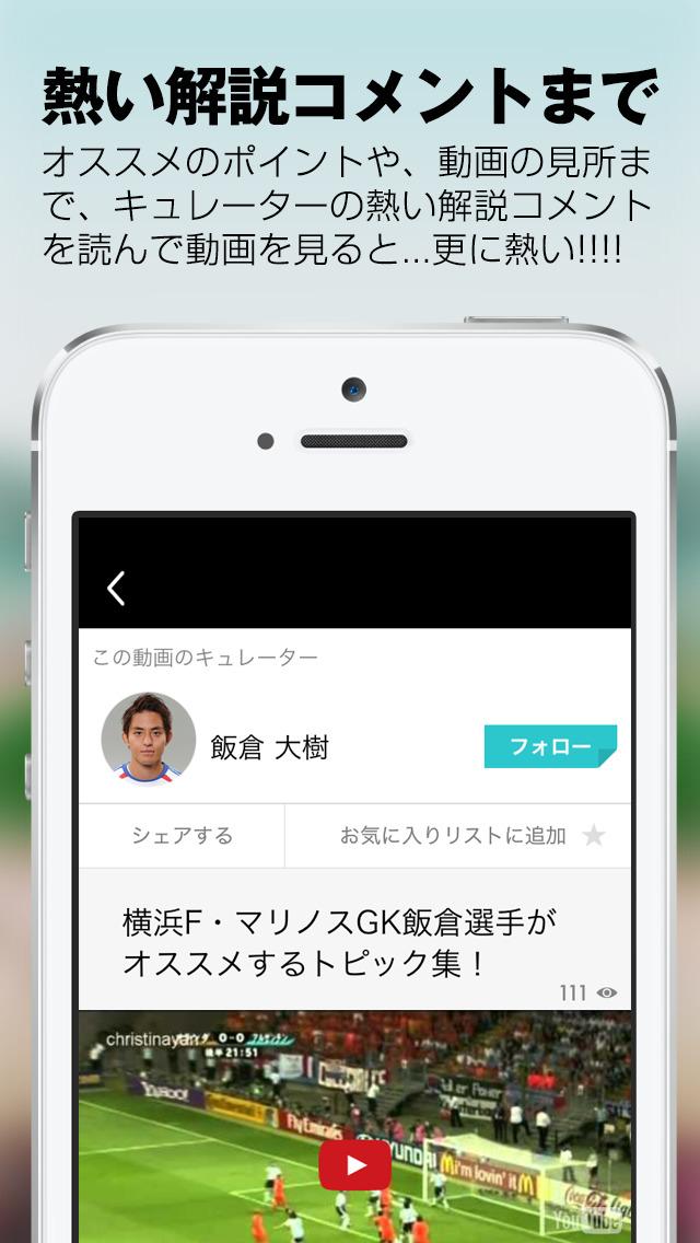 サッカー動画まとめアプリ-Footi Stream サッカーの動画集を作って見れる神アプリのスクリーンショット_2