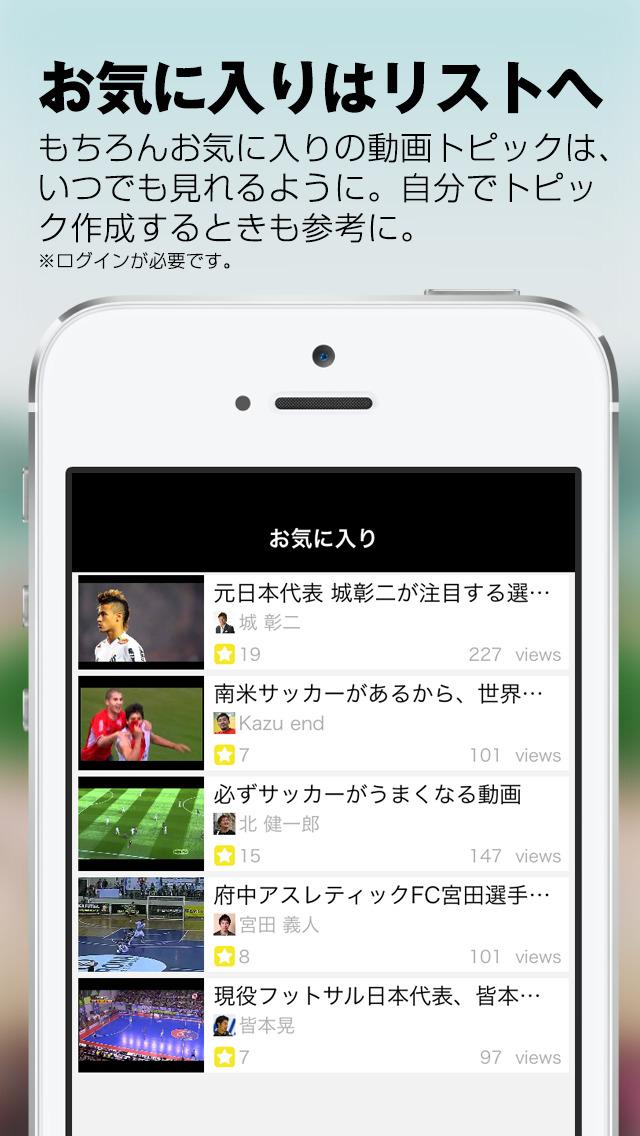 サッカー動画まとめアプリ-Footi Stream サッカーの動画集を作って見れる神アプリのスクリーンショット_3