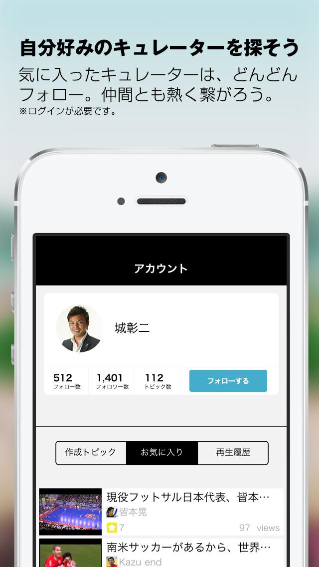 サッカー動画まとめアプリ-Footi Stream サッカーの動画集を作って見れる神アプリのスクリーンショット_4