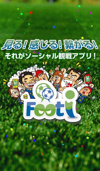 Footiのスクリーンショット_1