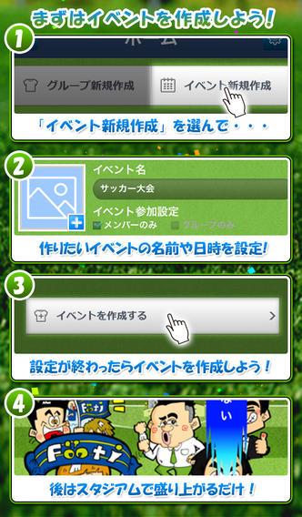 Footiのスクリーンショット_4
