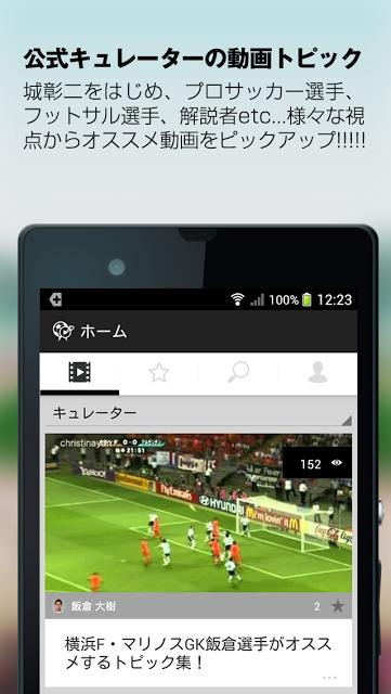 サッカー動画まとめアプリ- FootiStreamのスクリーンショット_1
