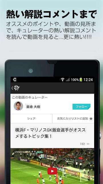 サッカー動画まとめアプリ- FootiStreamのスクリーンショット_2