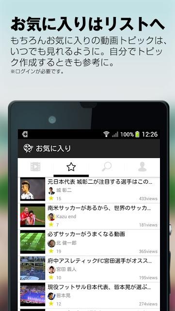 サッカー動画まとめアプリ- FootiStreamのスクリーンショット_3