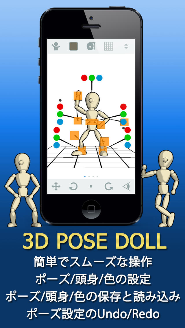 3D POSE DOLLのスクリーンショット_1