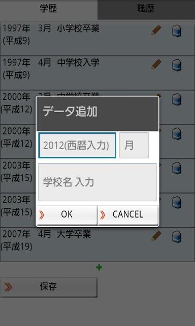 My履歴書のスクリーンショット_1