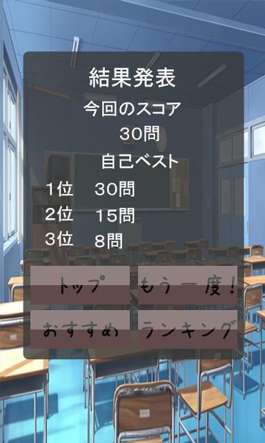 二字熟語クイズのスクリーンショット_3