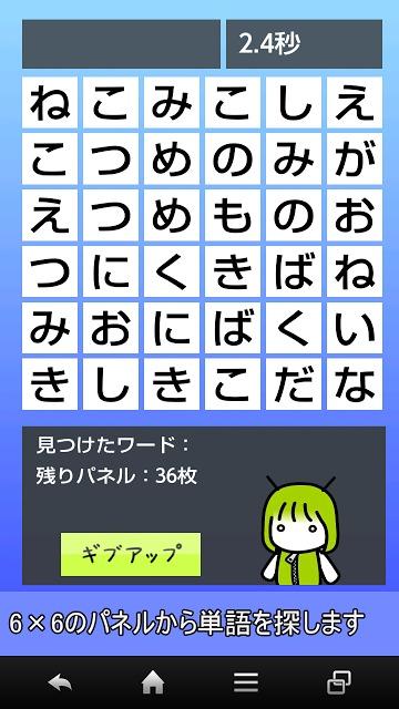 文字探しパズルのスクリーンショット_1