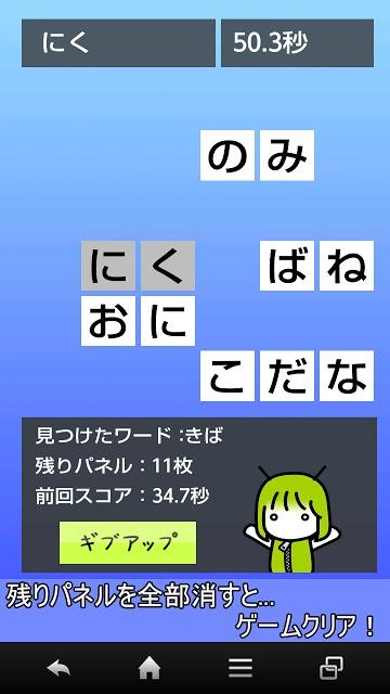 文字探しパズルのスクリーンショット_2