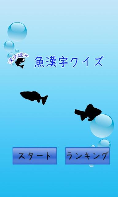 魚漢字クイズ[無料漢字力診断]のスクリーンショット_1