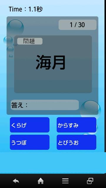 魚漢字クイズ[無料漢字力診断]のスクリーンショット_2