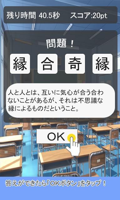四字熟語クイズのスクリーンショット_2