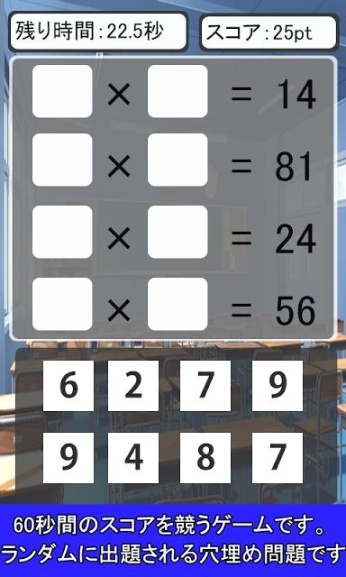 かけ算パズル[数字のパズル]のスクリーンショット_1