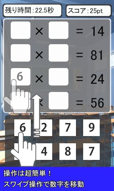 かけ算パズル[数字のパズル]のスクリーンショット_2