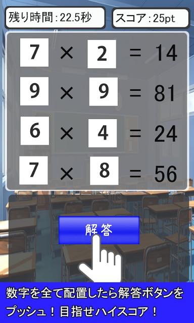 かけ算パズル[数字のパズル]のスクリーンショット_3