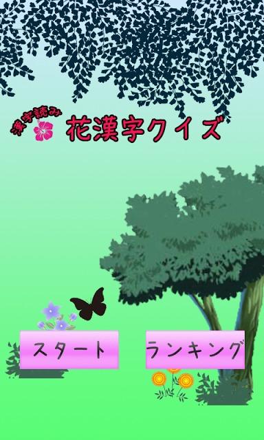 花漢字クイズ[無料漢字力診断]のスクリーンショット_1