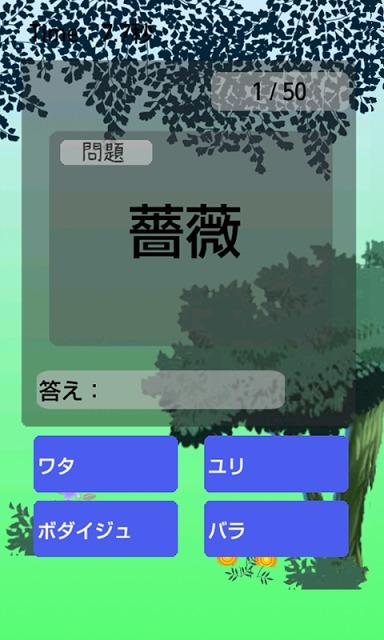 花漢字クイズ[無料漢字力診断]のスクリーンショット_2