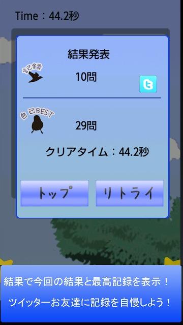 鳥漢字クイズ[無料漢字力診断]のスクリーンショット_2