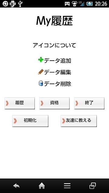 My履歴書V2のスクリーンショット_1