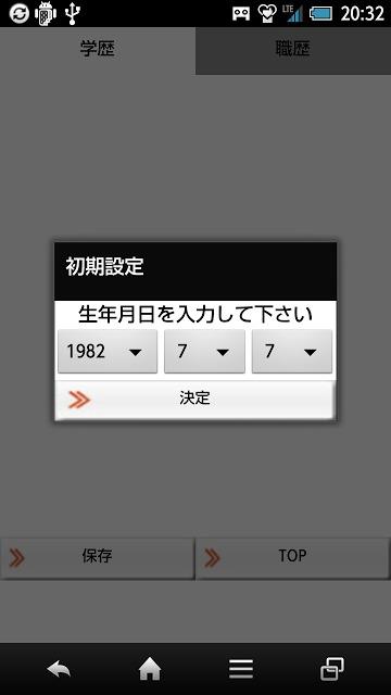 My履歴書V2のスクリーンショット_3