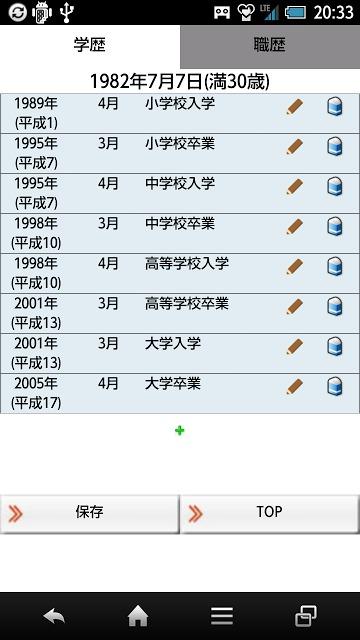 My履歴書V2のスクリーンショット_4