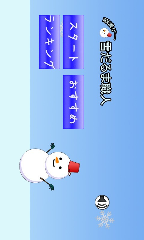 雪だるま職人[無料暇つぶしゲーム]のスクリーンショット_1