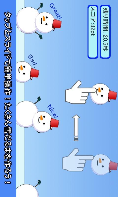 雪だるま職人[無料暇つぶしゲーム]のスクリーンショット_2