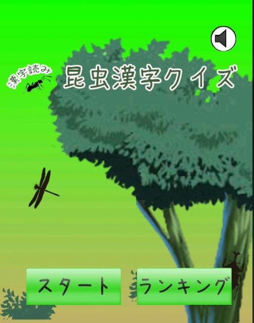 昆虫漢字クイズ[無料漢字力診断アプリ]のスクリーンショット_1