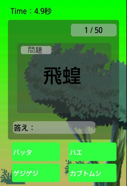 昆虫漢字クイズ[無料漢字力診断アプリ]のスクリーンショット_2