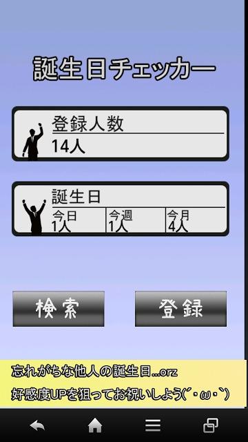 誕生日チェッカー[無料アプリ]のスクリーンショット_1