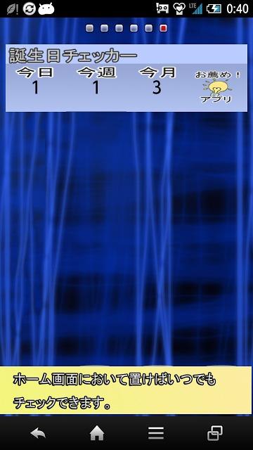 誕生日チェッカー[無料アプリ]のスクリーンショット_3