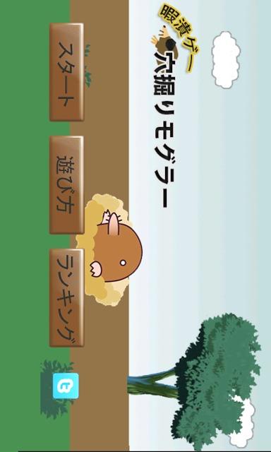 穴掘りモグラ[無料暇つぶしゲーム]のスクリーンショット_1