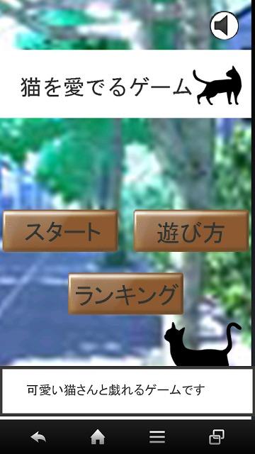 猫のシルエット当てゲームのスクリーンショット_1