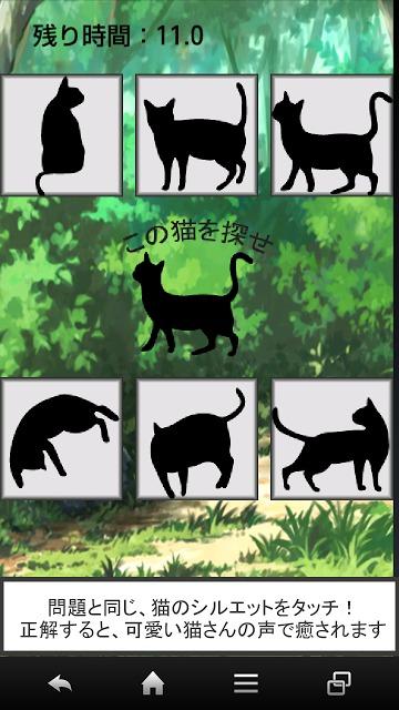 猫のシルエット当てゲームのスクリーンショット_2