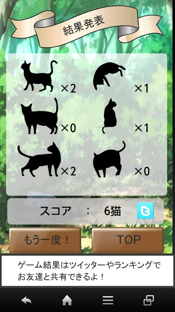 猫のシルエット当てゲームのスクリーンショット_3
