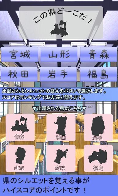 日本シルエットクイズ〜東北編〜[無料クイズアプリ]のスクリーンショット_1