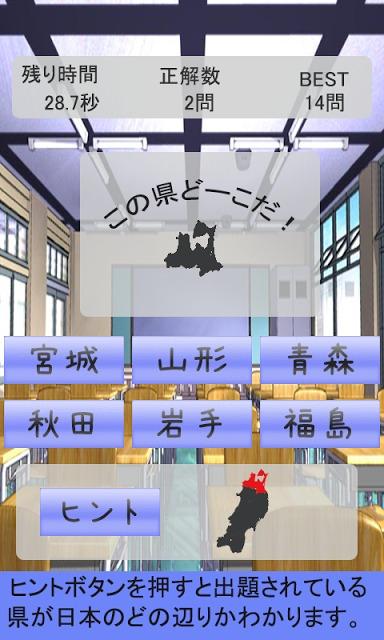 日本シルエットクイズ〜東北編〜[無料クイズアプリ]のスクリーンショット_2
