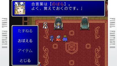 FINAL FANTASY IIのスクリーンショット_3