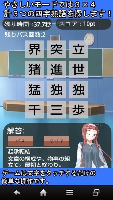 文字探し~四字熟語~のスクリーンショット_2
