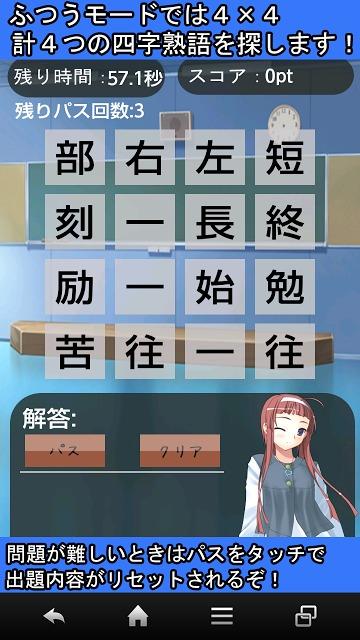 文字探し~四字熟語~のスクリーンショット_3