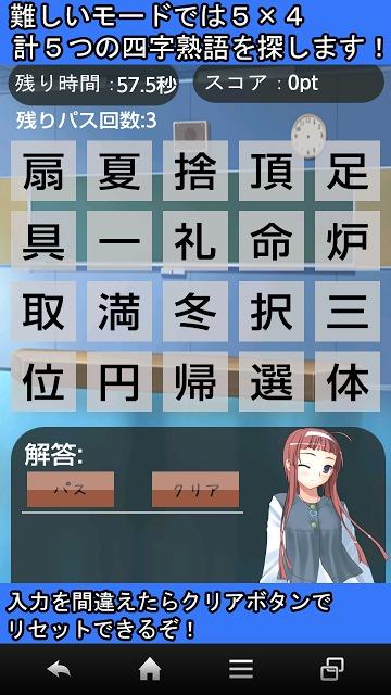 文字探し~四字熟語~のスクリーンショット_4