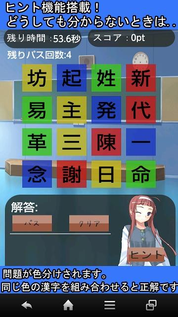 文字探し~四字熟語~のスクリーンショット_5